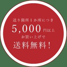 送り箇所1か所につき5000円以上お買い上げで送料無料!